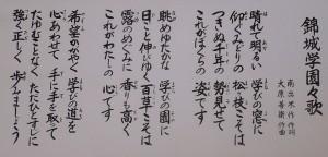 錦城学園々歌